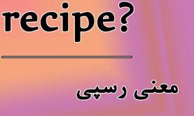 معنی رسپی | recipe | غذای مورد علاقه